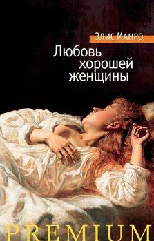 Любовь хорошей женщины