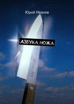 Азбука ножа