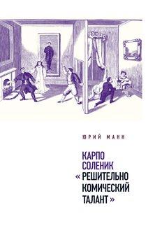 Карпо Соленик: «Решительно комический талант»