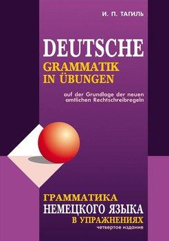 Грамматика немецкого языка в упражнениях / Deutsche grammatik in ubungen
