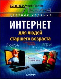 Интернет для людей старшего возраста