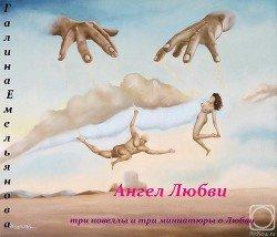 Ангел Любви