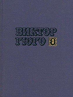 Собрание сочинений в 10-ти томах. Том 9