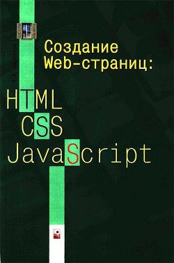Создание Web-страниц: HTML, CSS, JavaScript