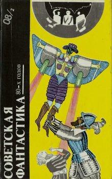 Советская фантастика 80-х годов. Книга 2