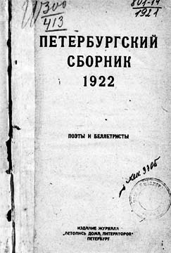 Петербургский сборник. Поэты и беллетристы