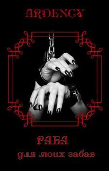 Раба для моих забав