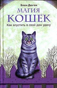 Магия кошек. Как впустить в свой дом удачу