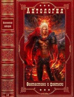 Антология фантастики и фэнтези. Компиляция. Книги 1-9