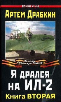 Я дрался на Ил-2. Книга Вторая