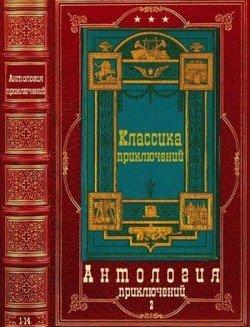 Антология приключений-2. Компиляция. Книги 1-14