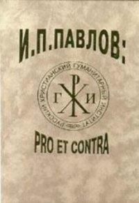 И. П. Павлов: pro et contra