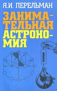 Обложка книги занимательная астрономия перельман