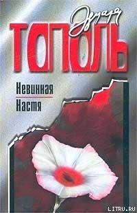 Невинная Настя или 100 первых мужчин