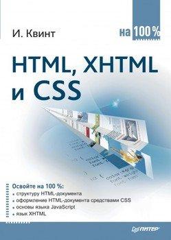 HTML, XHTML и CSS на 100%