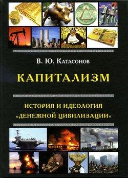 Капитализм. История и идеология денежной цивилизации