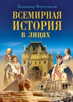Всемирная история в лицах