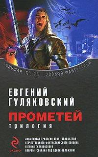 Сборник Прометей