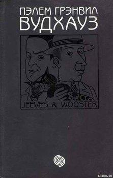 Том 10. Дживс и Вустер