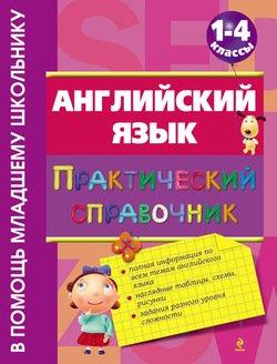 Английский язык. Практический справочник. 1-4 классы