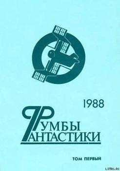 Румбы фантастики. 1988 год. Том I