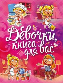 Девочки, книга для вас!