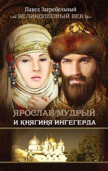Ярослав Мудрый и Княгиня Ингегерда