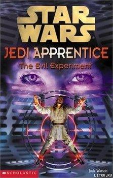 Ученик Джедая-12: Дьявольский эксперимент