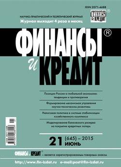 Финансы и Кредит № 21 2015