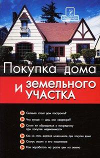 Покупка дома и участка