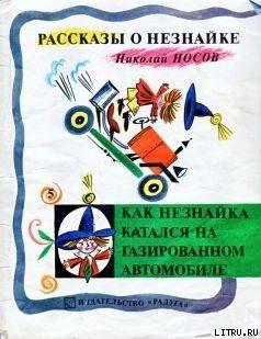 Книга Катаясь на «Пуле»