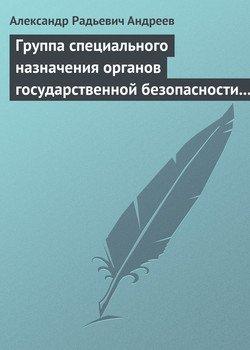 Группа специального назначения органов государственной безопасности СССР и России «Вымпел». Предшественники и история создания