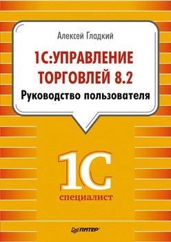 1 с управление торговлей книга скачать бесплатно