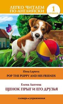 Щенок Прыг и его друзья / Pop the Puppy and His Friends