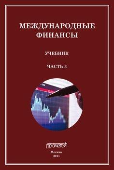 Международные финансы. Учебник. Часть 3
