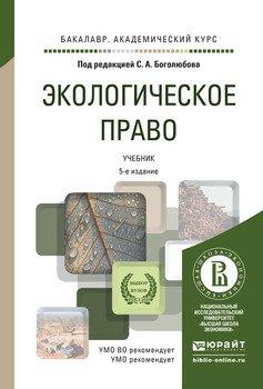 Книга Экологическое право 4-е изд., пер. и доп. Краткий курс лекций