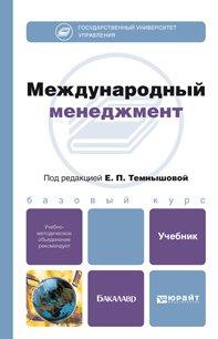 Читать книгу менеджмент учебник для бакалавров