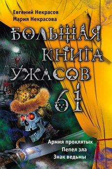 Большая книга ужасов – 61