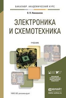 Электроника и схемотехника в 2 т. Учебник для академического бакалавриата