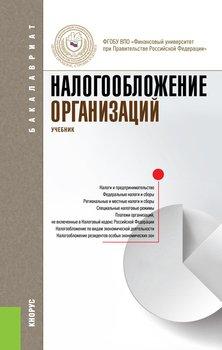 гончаренко налогообложение некоммерческих организаций
