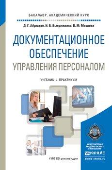 Обложка Документационное обеспечение управления персоналом. Учебник и практикум для академического бакалавриата