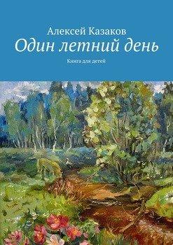 Книга Один летнийдень