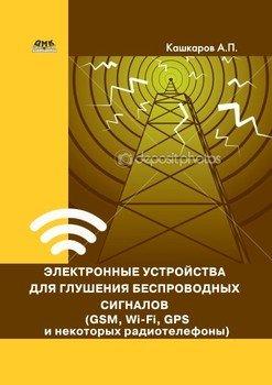 Электронные устройства для глушения беспроводных сигналов