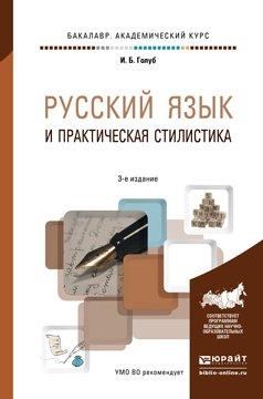 Русский язык и практическая стилистика 3-е изд. Учебно-справочное пособие