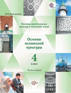 Основы религиозных культур и светской этики. Основы исламской культуры. 4 класс. Часть вторая