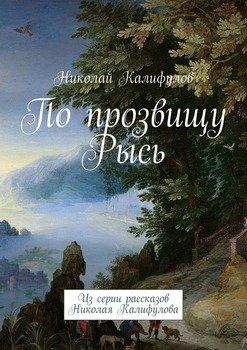 По прозвищу Рысь. Изсерии рассказов Николая Калифулова