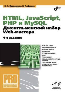 HTML, JavaScript, PHP и MySQL. Джентльменский набор Web-мастера