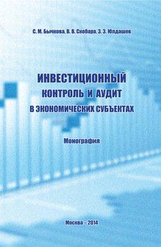 Инвестиционный контроль и аудит в экономических субъектах