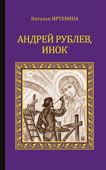 Андрей Рублёв, инок