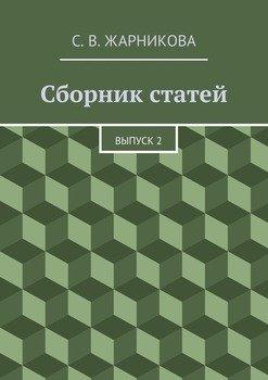 Сборник статей. Выпуск2